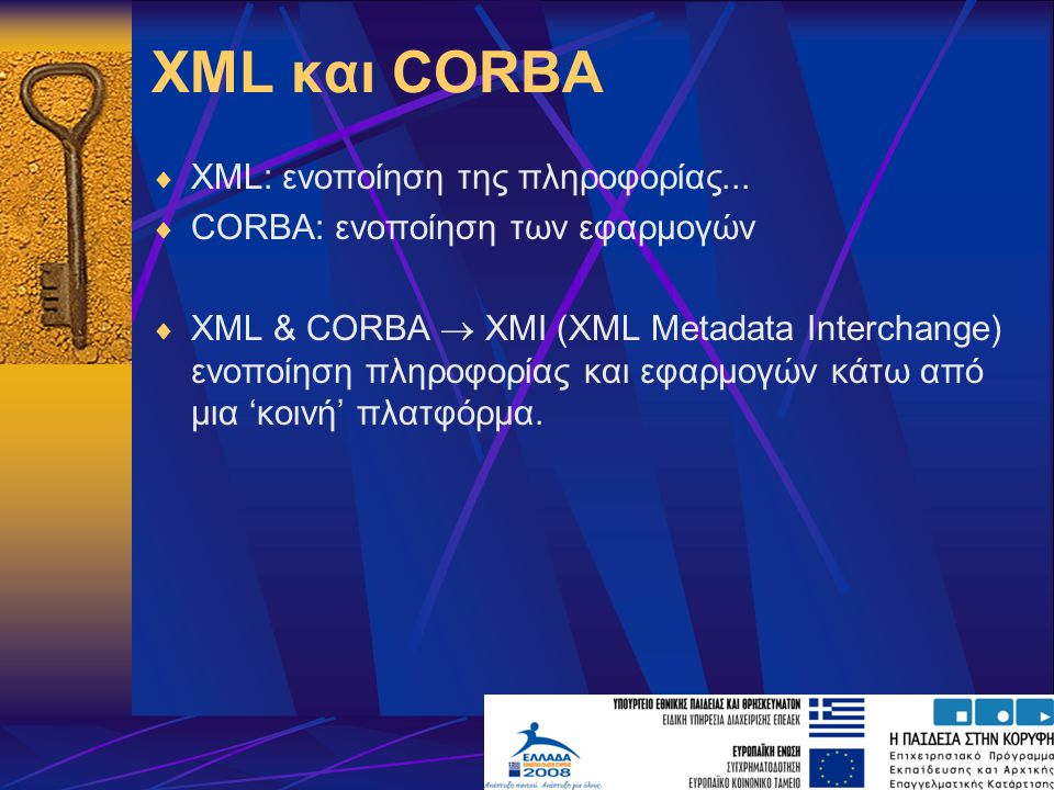 XML και CORBA XML: ενοποίηση της πληροφορίας...