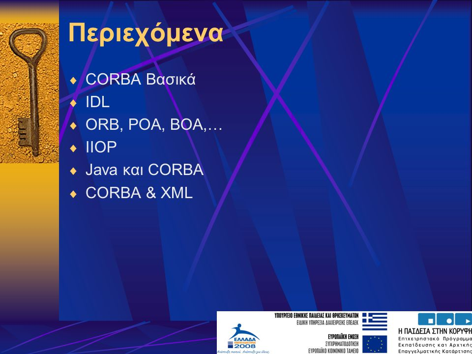 Περιεχόμενα CORBA Βασικά IDL ORB, POA, BOA,… IIOP Java και CORBA
