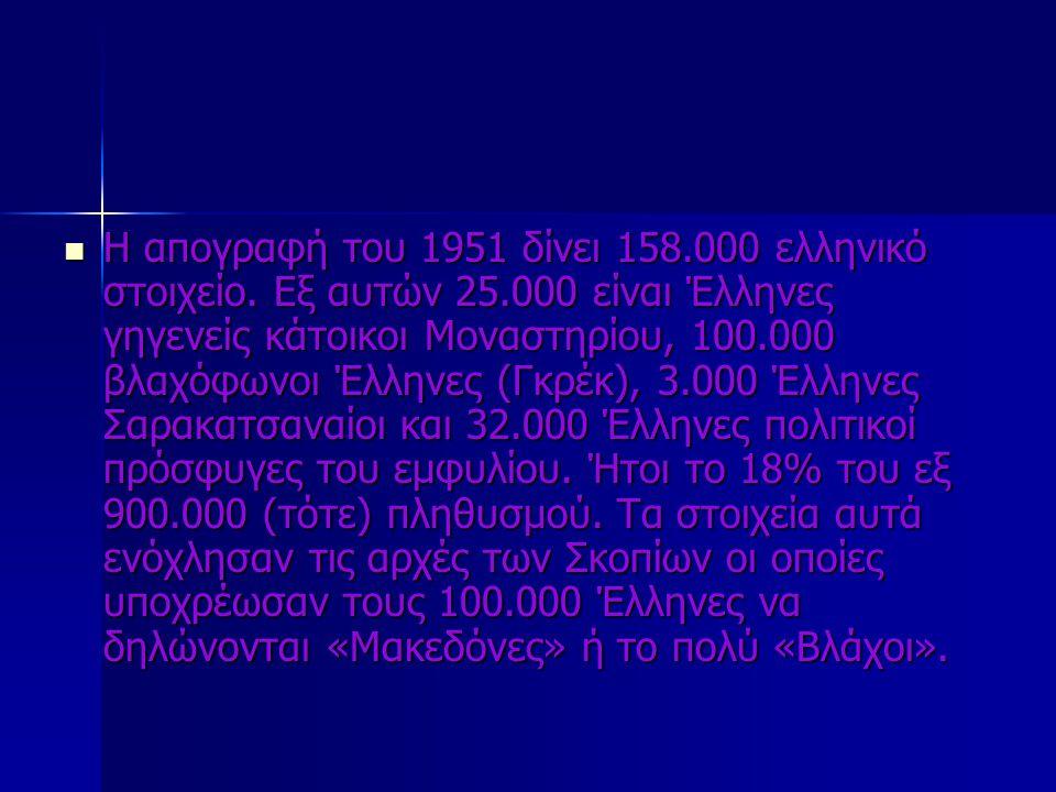Η απογραφή του 1951 δίνει 158. 000 ελληνικό στοιχείο. Εξ αυτών 25