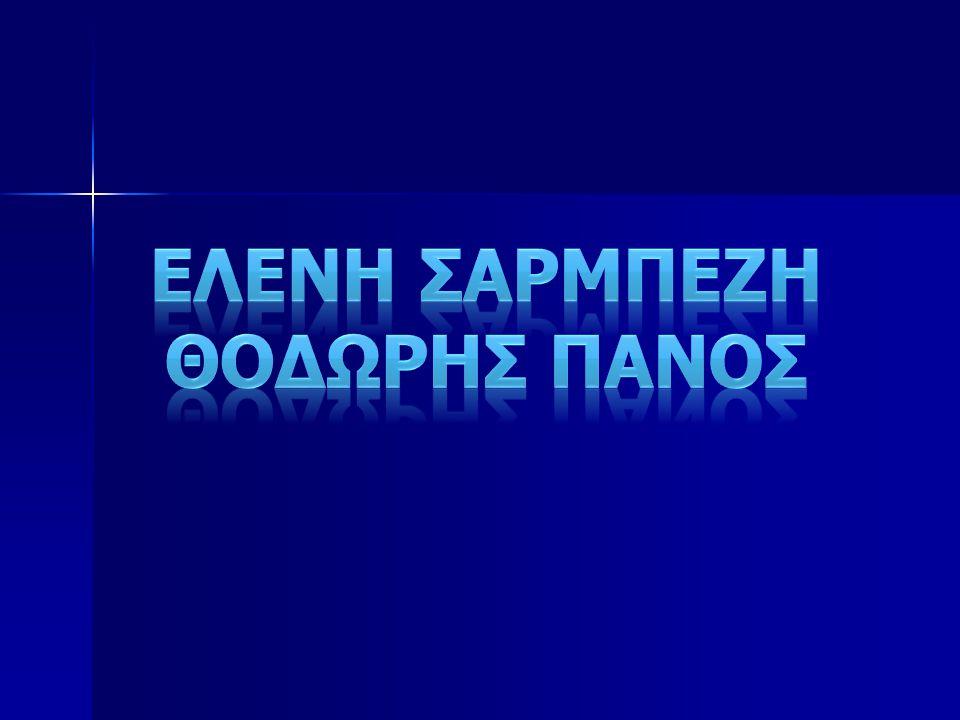 ΕΛΕΝΗ ΣΑΡΜΠΕΖΗ ΘΟΔΩΡΗΣ ΠΑΝΟΣ