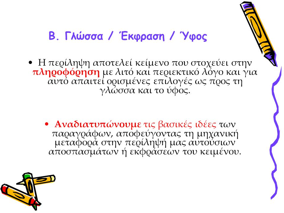 Β. Γλώσσα / Έκφραση / Ύφος