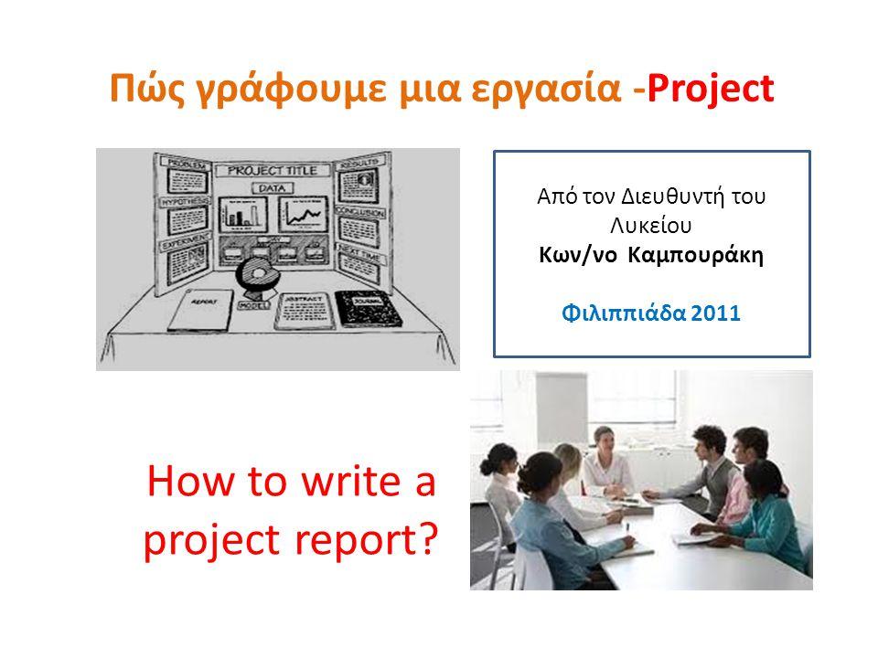 Πώς γράφουμε μια εργασία -Project