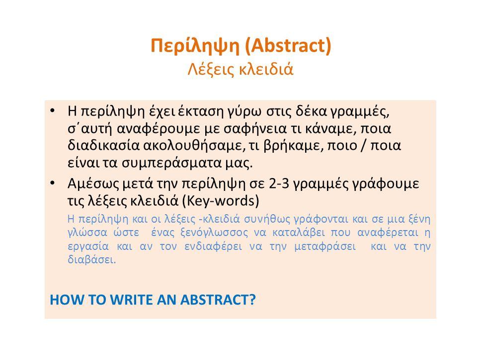 Περίληψη (Abstract) Λέξεις κλειδιά