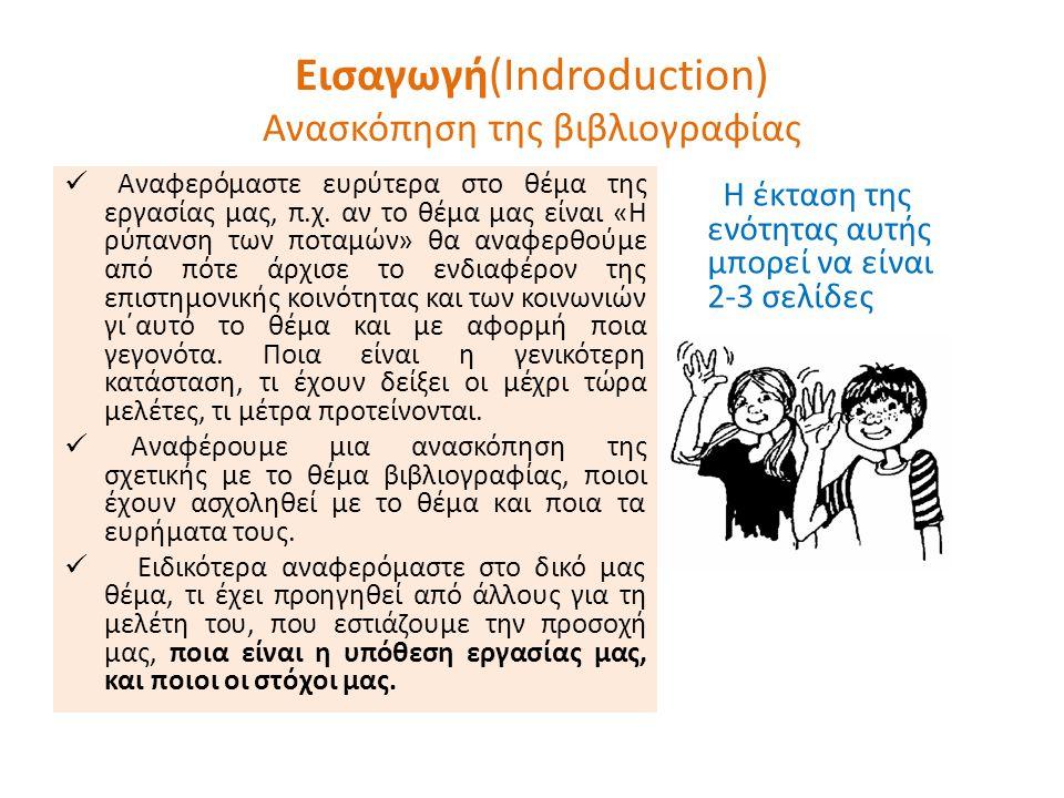Εισαγωγή(Indroduction) Ανασκόπηση της βιβλιογραφίας