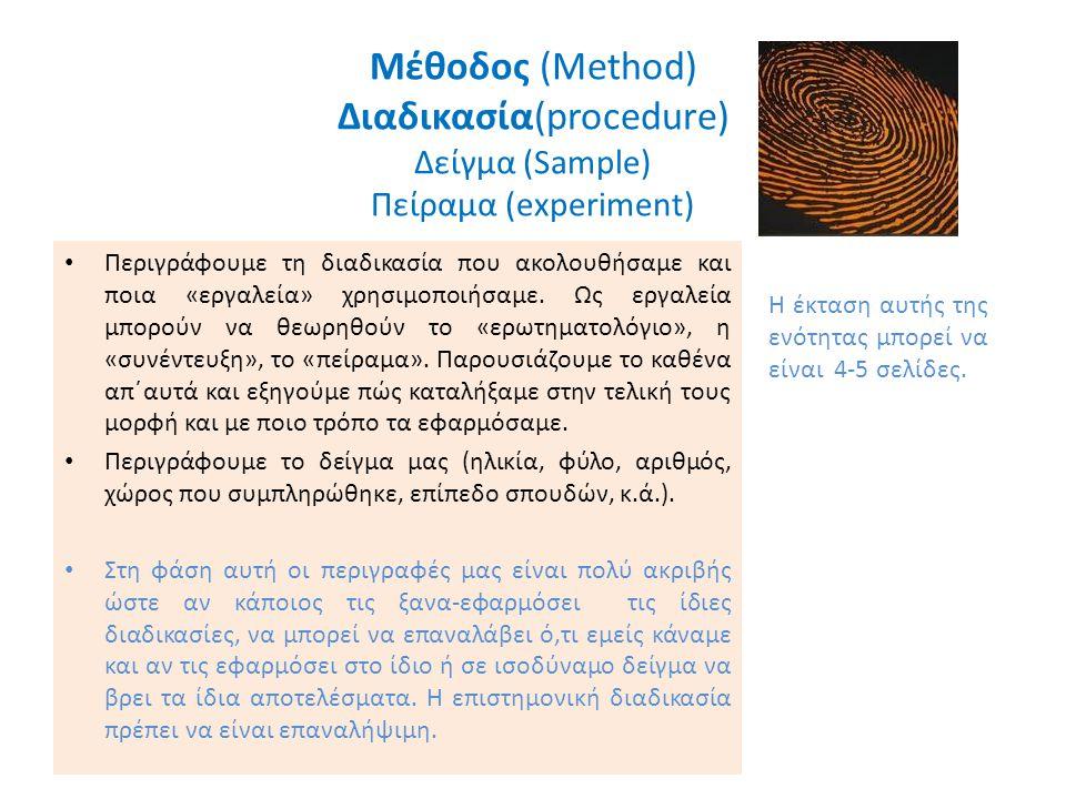 Μέθοδος (Method) Διαδικασία(procedure) Δείγμα (Sample) Πείραμα (experiment)