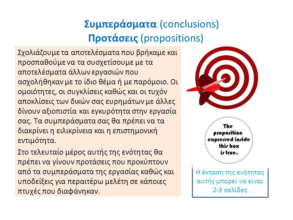 Συμπεράσματα (conclusions) Προτάσεις (propositions)