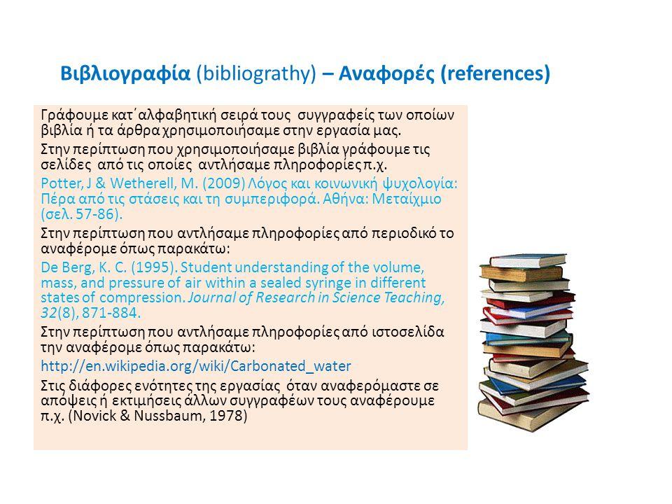 Βιβλιογραφία (bibliograthy) – Αναφορές (references)