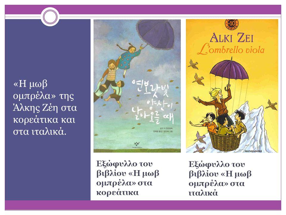 Εξώφυλλο του βιβλίου «Η μωβ ομπρέλα» στα κορεάτικα