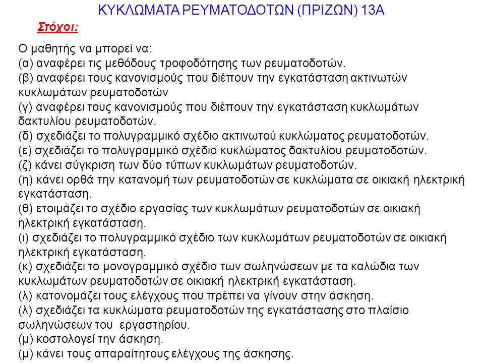 ΚΥΚΛΩΜΑΤΑ ΡΕΥΜΑΤΟΔΟΤΩΝ (ΠΡΙΖΩΝ) 13Α