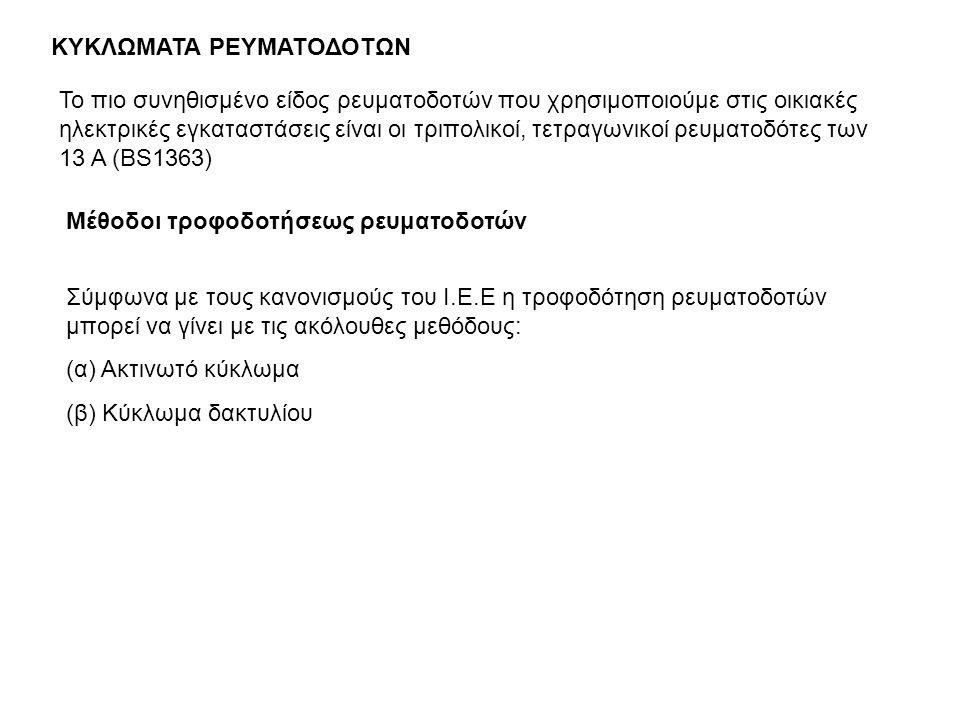 ΚΥΚΛΩΜΑΤΑ ΡΕΥΜΑΤΟΔΟΤΩΝ