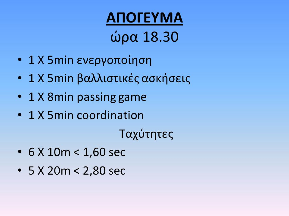 ΑΠΟΓΕΥΜΑ ώρα 18.30 1 Χ 5min ενεργοποίηση 1 Χ 5min βαλλιστικές ασκήσεις