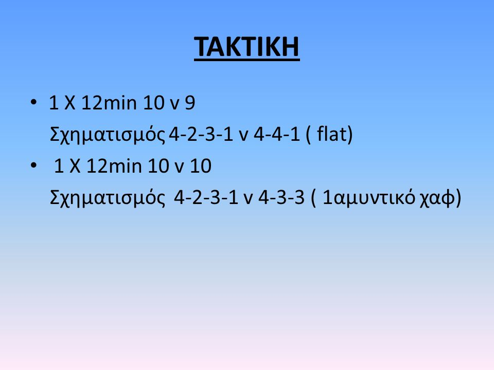 ΤΑΚΤΙΚΗ 1 Χ 12min 10 v 9 Σχηματισμός 4-2-3-1 v 4-4-1 ( flat)