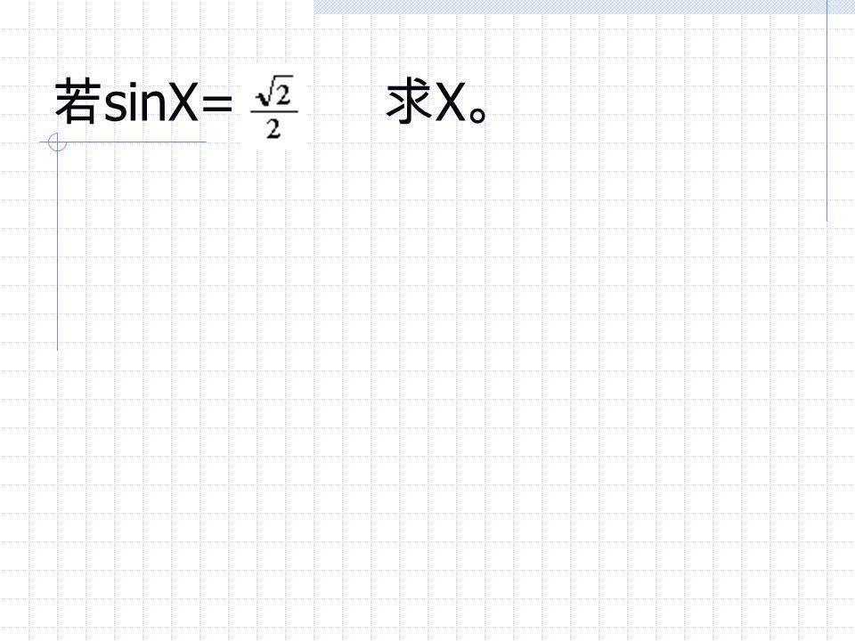 若sinX= 求X。