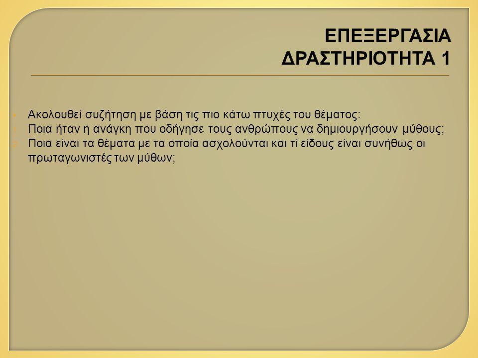 ΕΠΕΞΕΡΓΑΣΙΑ ΔΡΑΣΤΗΡΙΟΤΗΤΑ 1