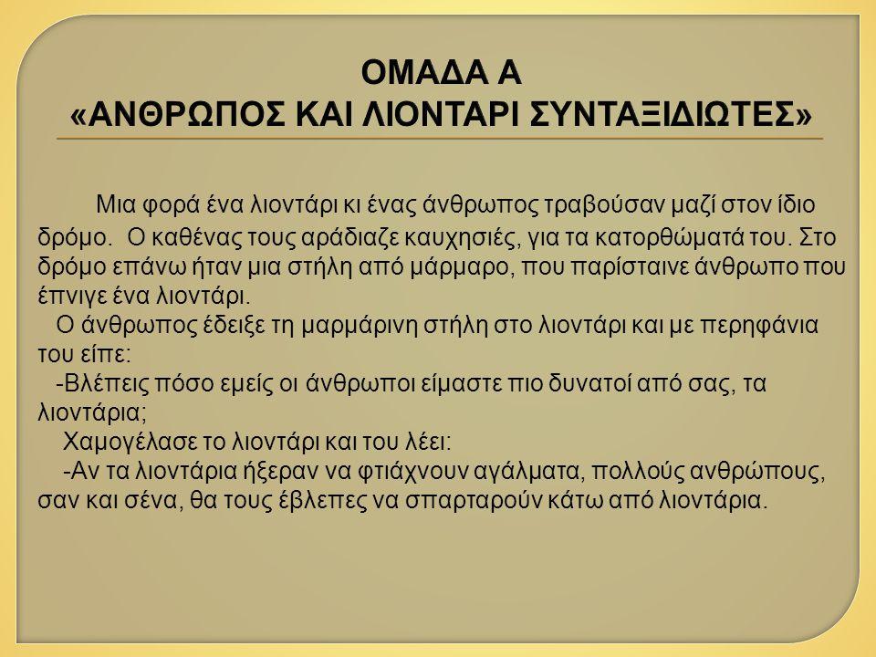 ΟΜΑΔΑ Α «ΑΝΘΡΩΠΟΣ ΚΑΙ ΛΙΟΝΤΑΡΙ ΣΥΝΤΑΞΙΔΙΩΤΕΣ»