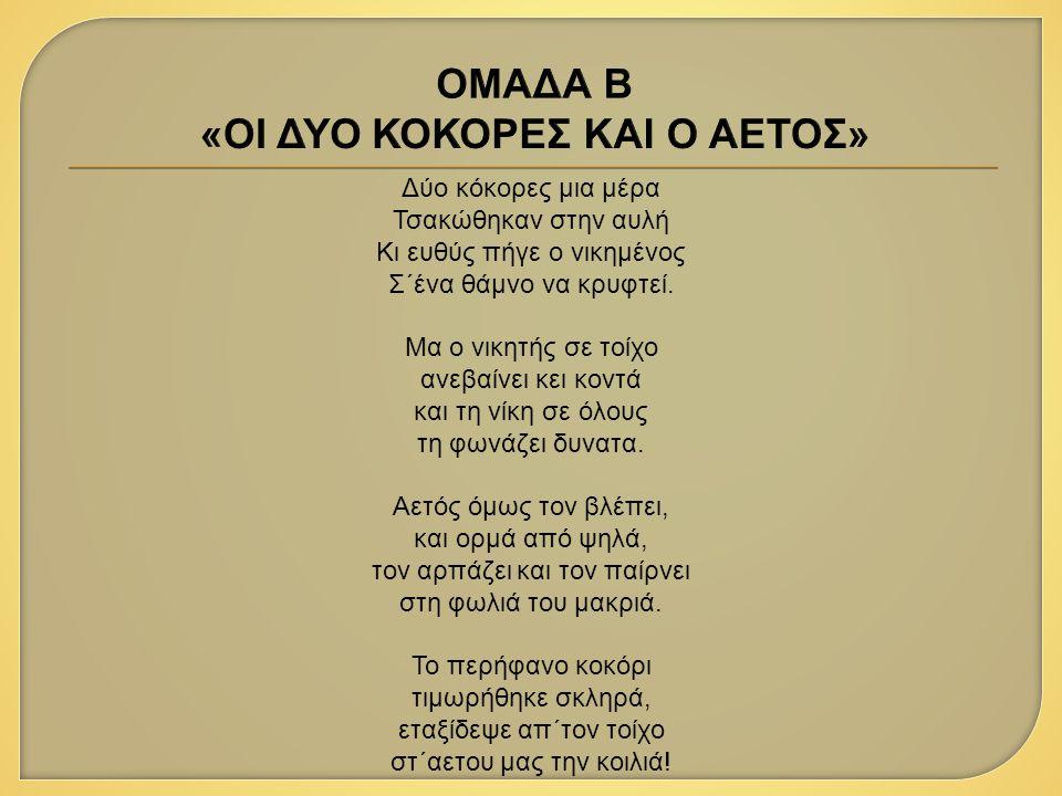 ΟΜΑΔΑ Β «ΟΙ ΔΥΟ ΚΟΚΟΡΕΣ ΚΑΙ Ο ΑΕΤΟΣ»
