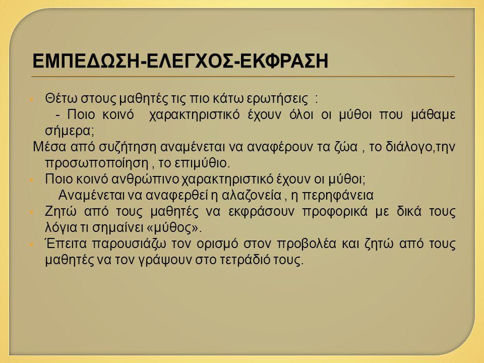 ΕΜΠΕΔΩΣΗ-ΕΛΕΓΧΟΣ-ΕΚΦΡΑΣΗ