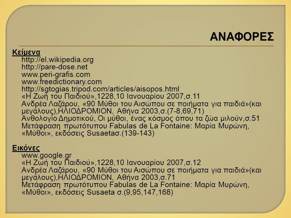 ΑΝΑΦΟΡΕΣ Κείμενα http://el.wikipedia.org http://pare-dose.net