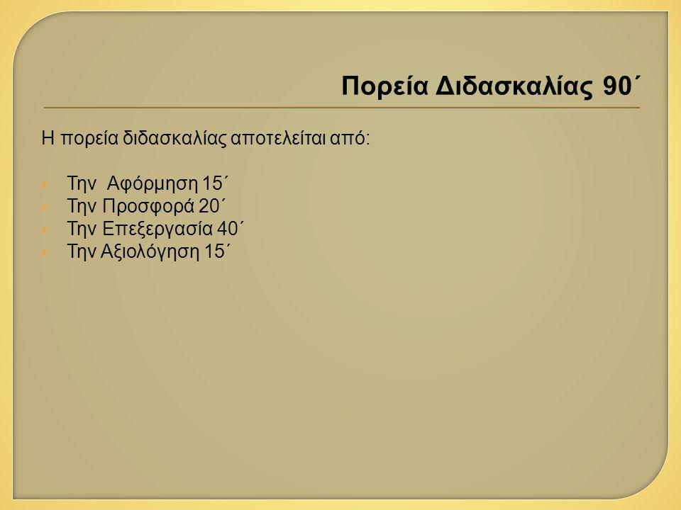 Πορεία Διδασκαλίας 90΄ Η πορεία διδασκαλίας αποτελείται από: