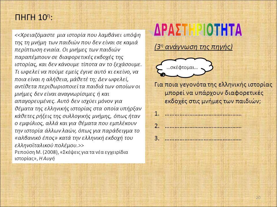 ΠΗΓΗ 10η: ΔΡΑΣΤΗΡΙΟΤΗΤΑ (3η ανάγνωση της πηγής)