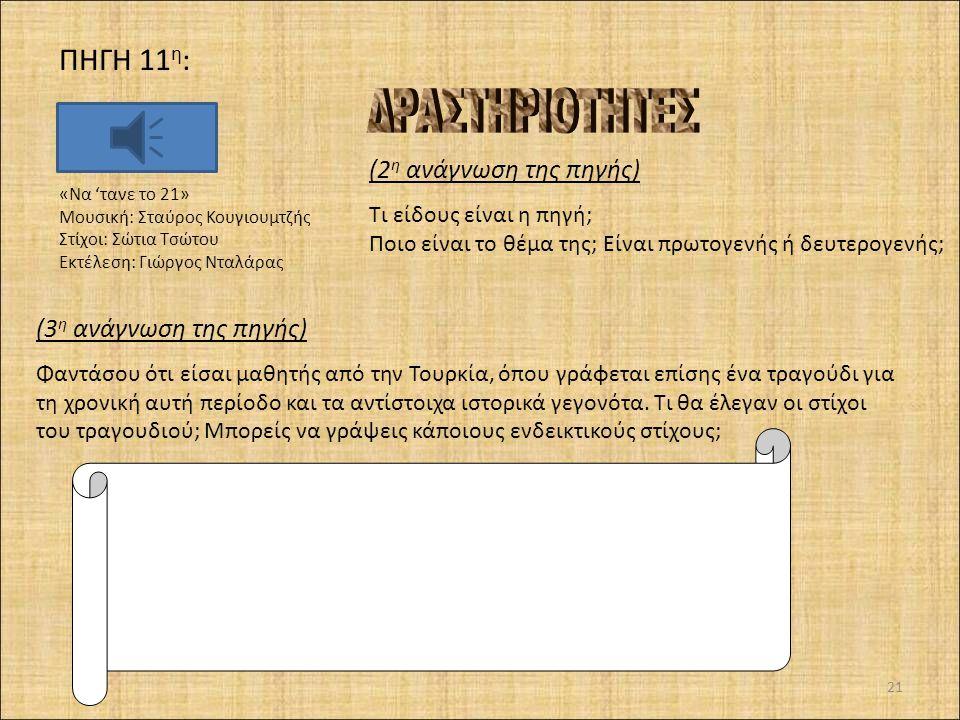 ΠΗΓΗ 11η: ΔΡΑΣΤΗΡΙΟΤΗΤΕΣ (2η ανάγνωση της πηγής)