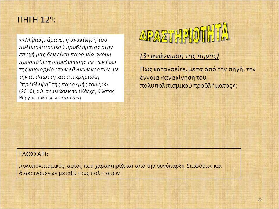ΠΗΓΗ 12η: ΔΡΑΣΤΗΡΙΟΤΗΤΑ (3η ανάγνωση της πηγής)