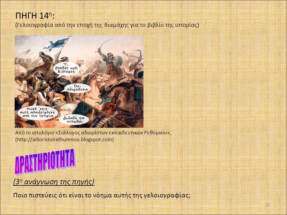 ΠΗΓΗ 14η: ΔΡΑΣΤΗΡΙΟΤΗΤΑ (3η ανάγνωση της πηγής)