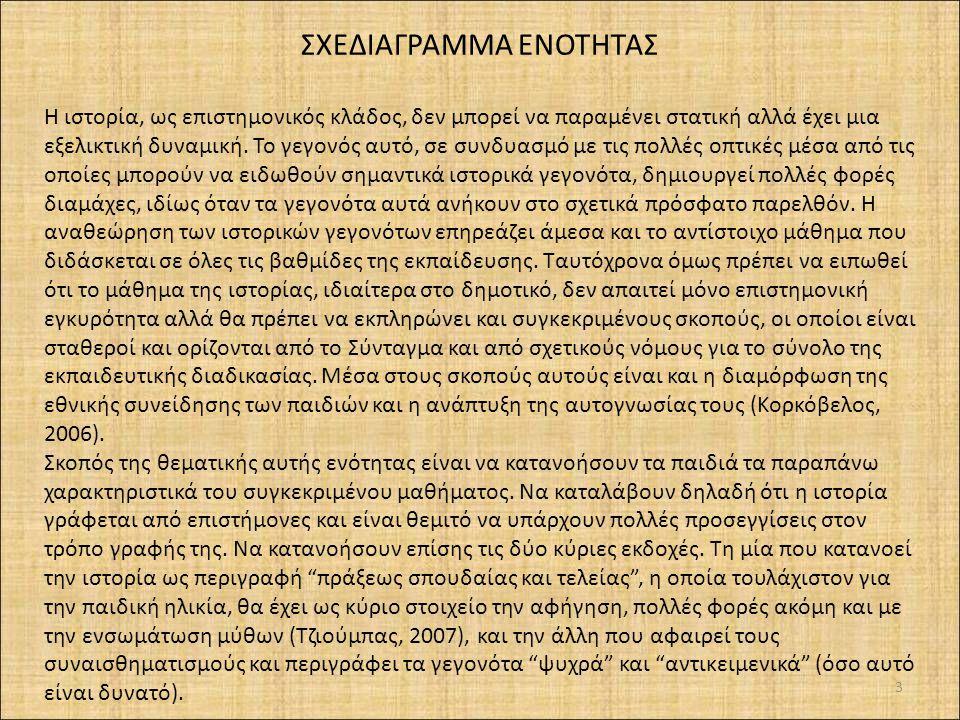 ΣΧΕΔΙΑΓΡΑΜΜΑ ΕΝΟΤΗΤΑΣ