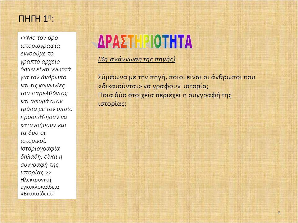 ΠΗΓΗ 1η: ΔΡΑΣΤΗΡΙΟΤΗΤΑ (3η ανάγνωση της πηγής)