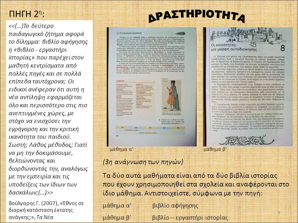 ΠΗΓΗ 2η: ΔΡΑΣΤΗΡΙΟΤΗΤΑ (3η ανάγνωση των πηγών)