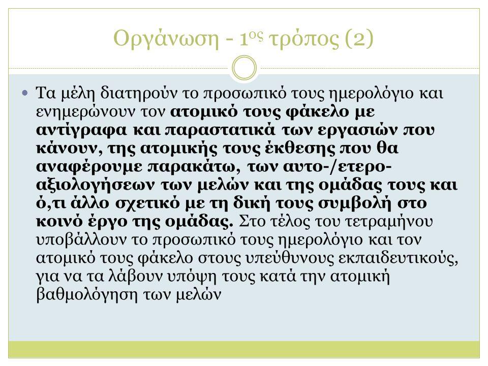 Οργάνωση - 1ος τρόπος (2)