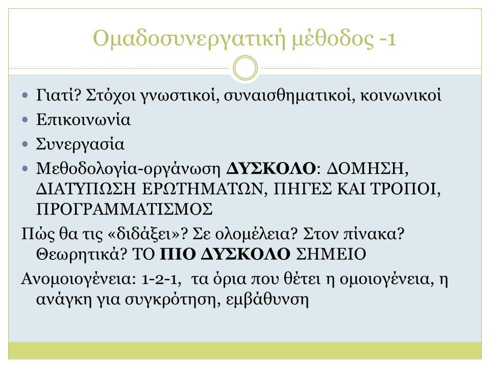 Ομαδοσυνεργατική μέθοδος -1