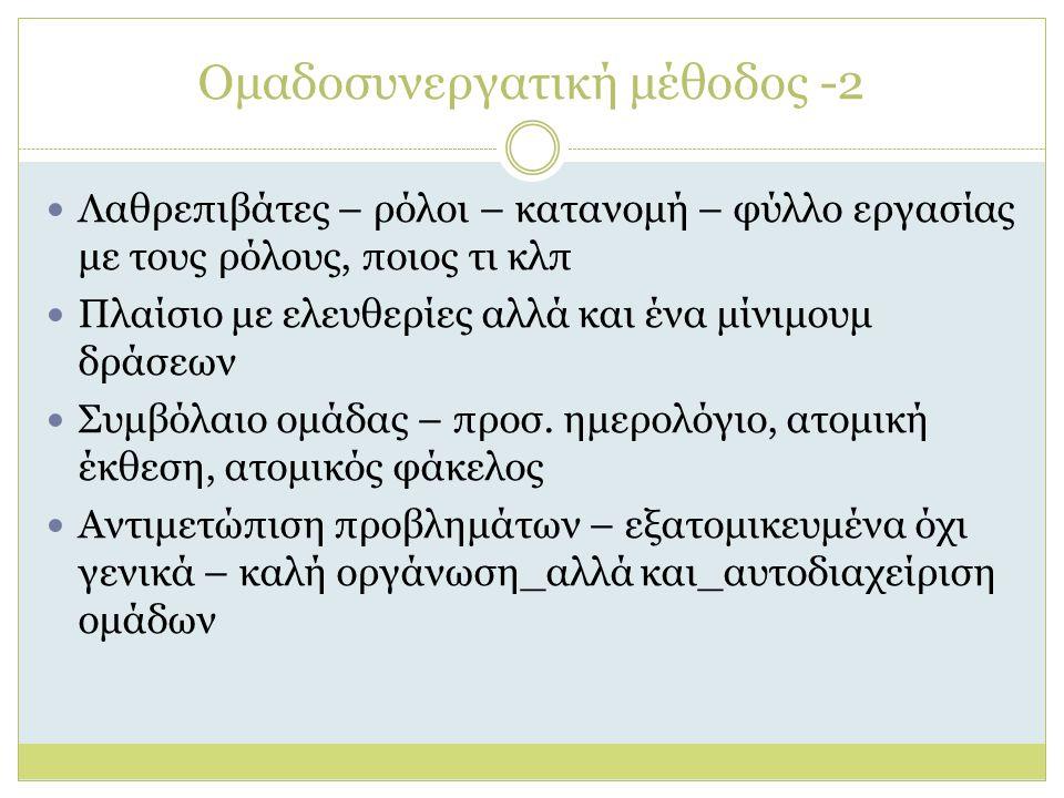 Ομαδοσυνεργατική μέθοδος -2
