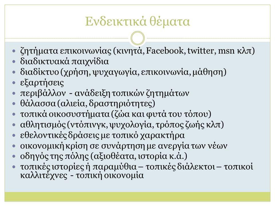 Ενδεικτικά θέματα ζητήματα επικοινωνίας (κινητά, Facebook, twitter, msn κλπ) διαδικτυακά παιχνίδια.