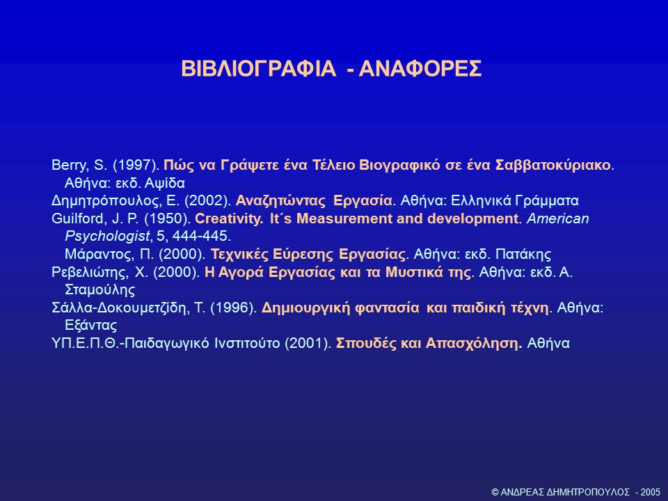ΒΙΒΛΙΟΓΡΑΦΙΑ - ΑΝΑΦΟΡΕΣ
