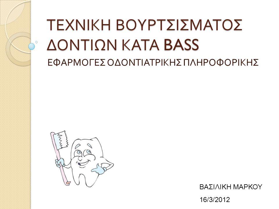 ΤΕΧΝΙΚΗ ΒΟΥΡΤΣΙΣΜΑΤΟΣ ΔΟΝΤΙΩΝ ΚΑΤΑ BASS