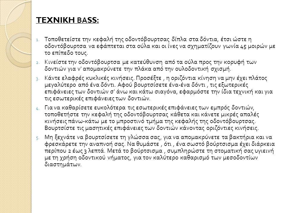 TEXNIKH ΒΑSS: