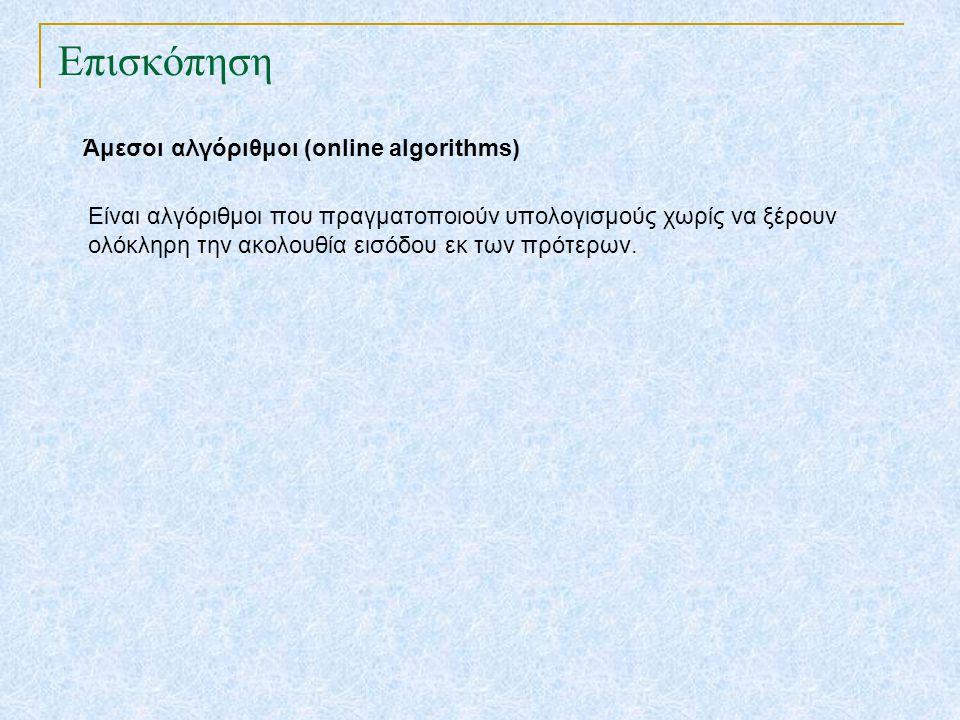 Επισκόπηση Άμεσοι αλγόριθμοι (online algorithms)