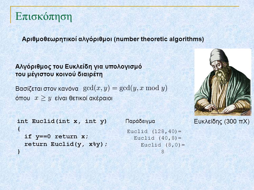 Επισκόπηση Αριθμοθεωρητικοί αλγόριθμοι (number theoretic algorithms)