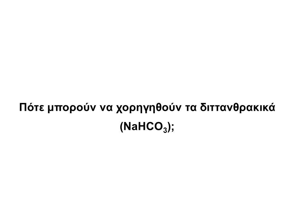 Πότε μπορούν να χορηγηθούν τα διττανθρακικά (NaHCO3);