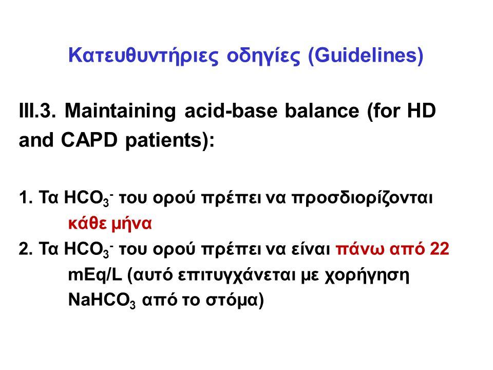 Κατευθυντήριες οδηγίες (Guidelines)