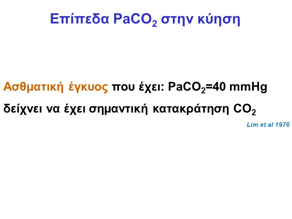 Επίπεδα PaCO2 στην κύηση