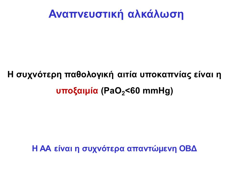 Αναπνευστική αλκάλωση Η ΑΑ είναι η συχνότερα απαντώμενη ΟΒΔ