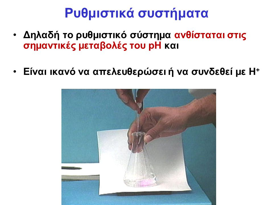 Ρυθμιστικά συστήματα Δηλαδή το ρυθμιστικό σύστημα ανθίσταται στις σημαντικές μεταβολές του pH και.