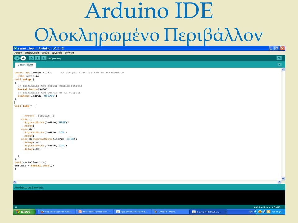 Arduino IDE Ολοκληρωμένο Περιβάλλον Ανάπτυξης