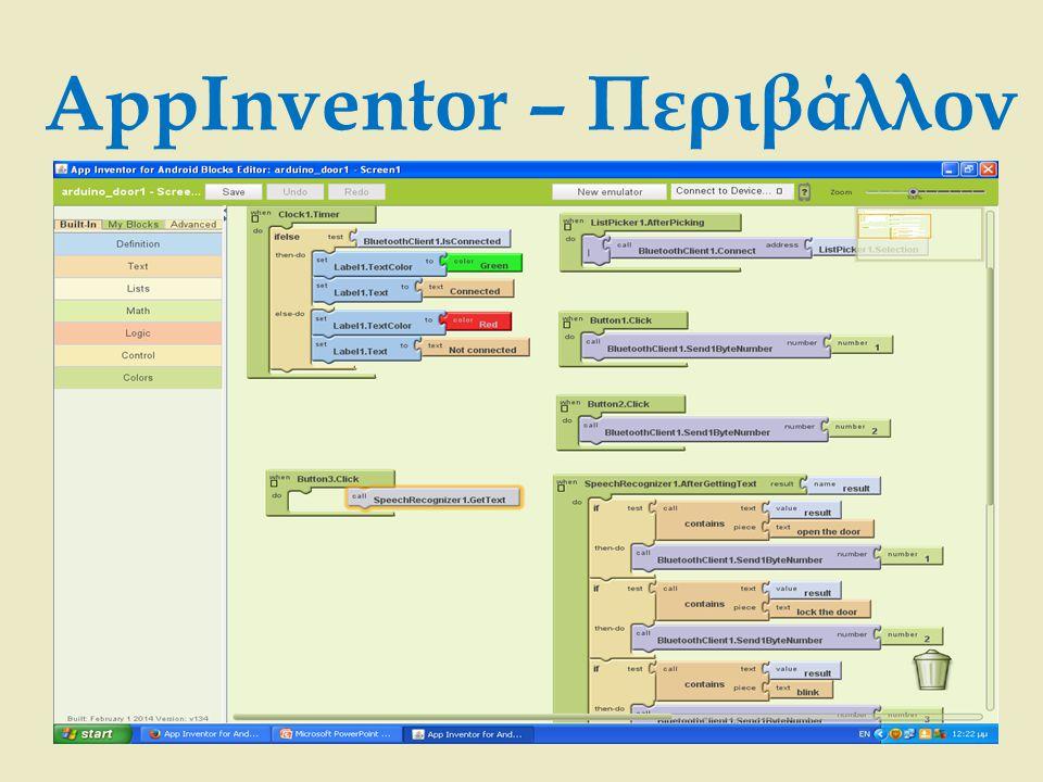 AppInventor – Περιβάλλον