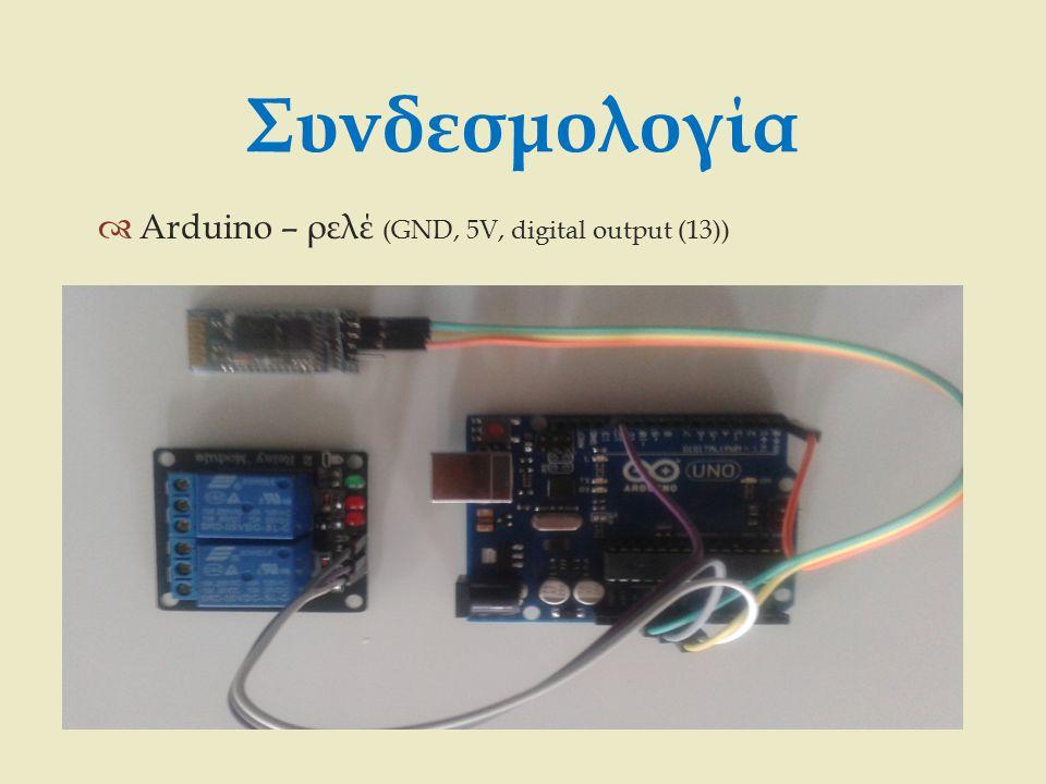 Συνδεσμολογία Arduino – ρελέ (GND, 5V, digital output (13)) 18