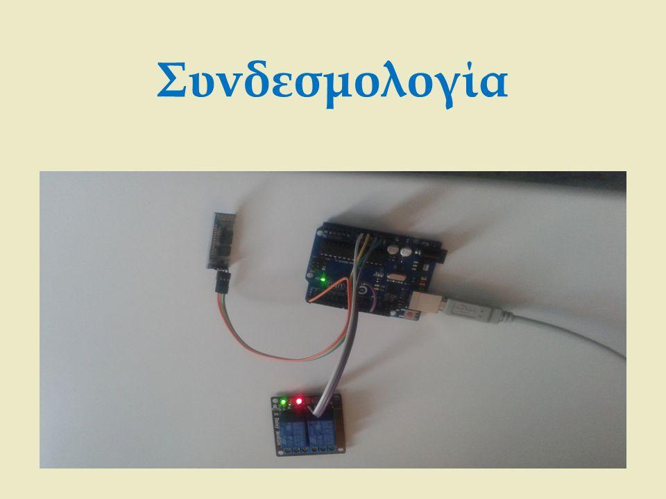 Συνδεσμολογία PC – Arduino (USB cable)