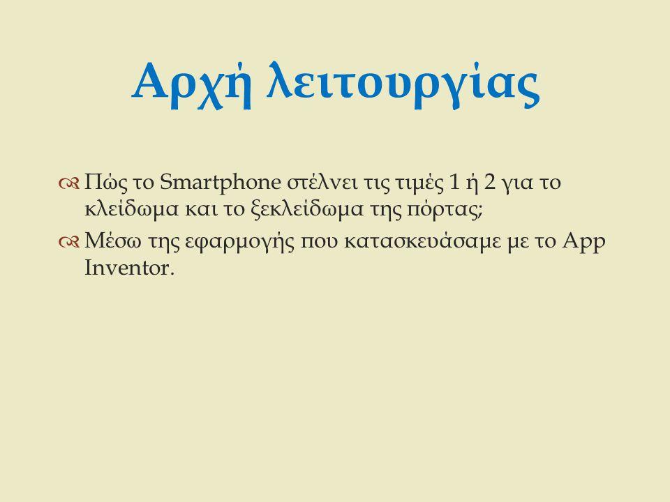 Αρχή λειτουργίας Πώς το Smartphone στέλνει τις τιμές 1 ή 2 για το κλείδωμα και το ξεκλείδωμα της πόρτας;