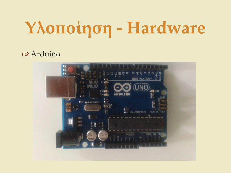 Υλοποίηση - Hardware Arduino